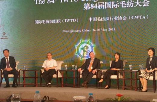 第84届国际毛纺大会:近500中外同行齐聚张家港