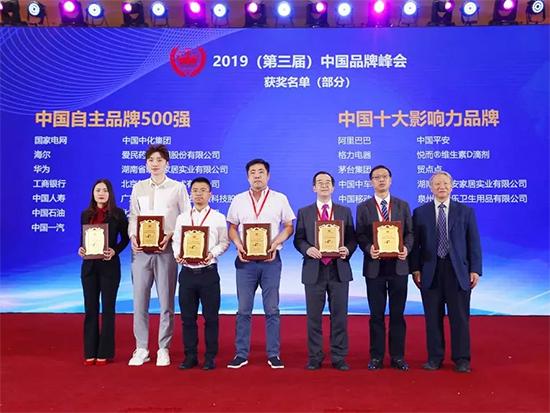 """晚安家居荣获""""中国十大影响力品牌""""""""中国自主品牌500强"""""""
